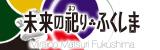 未来の祀りふくしま 福島未来神楽